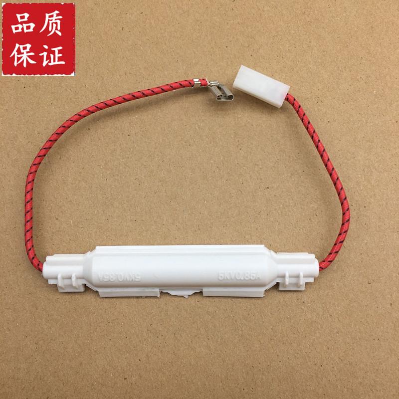 格兰仕美的微波炉带壳高压保险5KV0.85A一体化高压保险丝通用组件