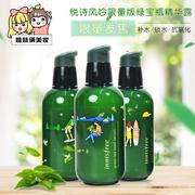 Hàn quốc innisfree Yue thơ nhỏ màu xanh lá cây chai chất thu nhỏ lỗ chân lông bản chất mặt phiên bản giới hạn 160 ml