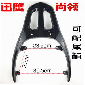 Yamaha xe máy xe điện Xun Ying vẫn cổ áo nhôm phía sau kệ đuôi nhôm hợp kim đại bàng dính liền với đuôi khung hộp