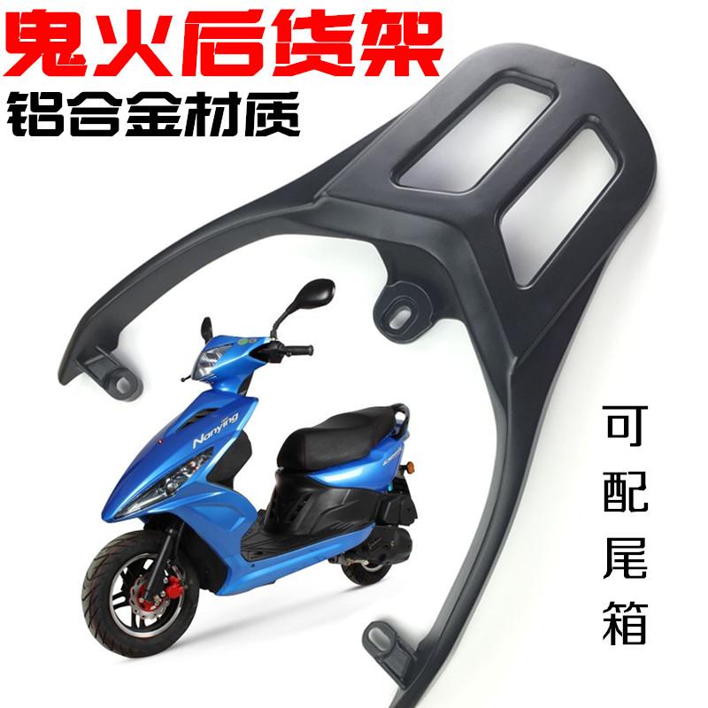 Xe điện xe gắn máy đuôi phụ kiện ma một hoặc hai thế hệ đuôi hộp rsz đuôi nhôm phía sau kệ