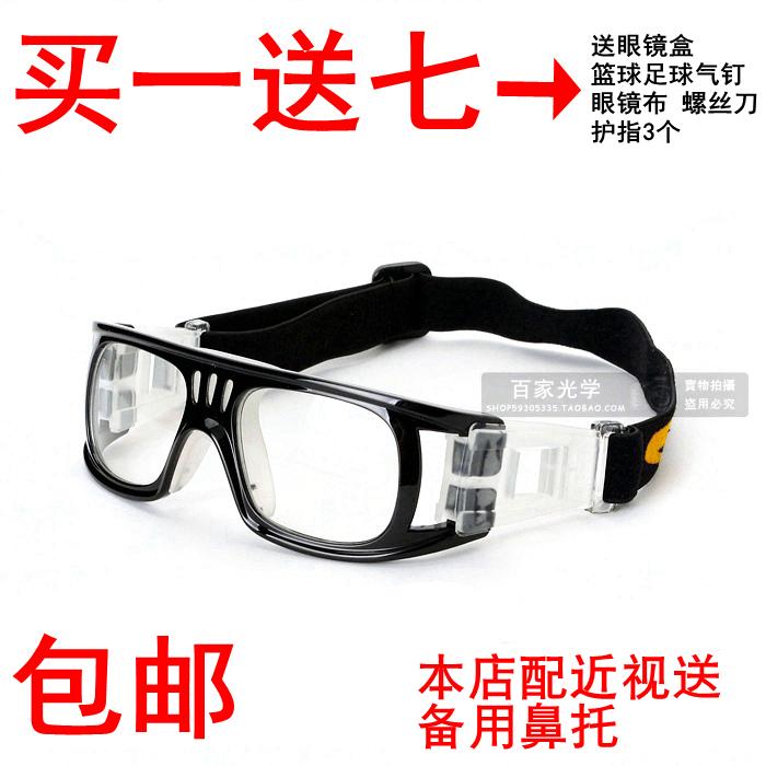Bóng rổ kính chống sương mù bóng đá kính người đàn ông thể thao ngoài trời kính khung bóng rổ kính có thể được trang bị cận thị