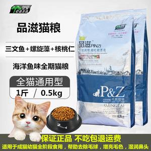 Cát sản phẩm thực phẩm 1-4 tháng đi từ cho con bú sữa mẹ mang thai mèo nữ cá mùi mèo đi lạc mèo cũ lương thực thực phẩm