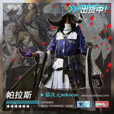 taobao agent Cat dimension at the end of September【Tomorrow's Ark】Pallas cos suit skirt purple black and white cosplay women's clothing