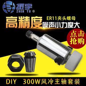 DC máy khắc phụ kiện máy khắc nhỏ 300 Wát cao lạnh P động cơ trục chính MP3MP4 bảo vệ bìa khác