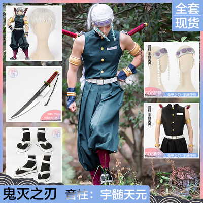 taobao agent Ghost Slayer Blade Ghost Kill Team Otozhu U髄 Tianyuan COS Wig Costume Wooden Sword Shoes Tattoo Sticker Wrist Guard Forehead