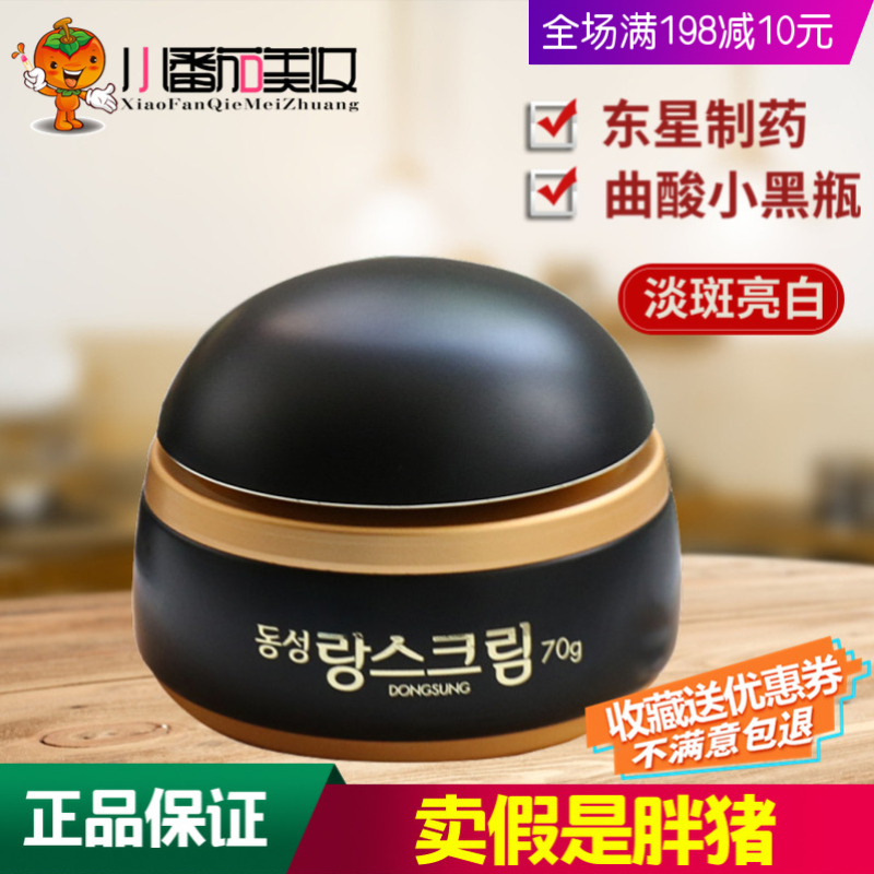 Hàn Quốc Đông Star Dược phẩm 琅 曲 小 小 小 RANNCE Tàn nhang Cream Spot Whitening Acne In 70G