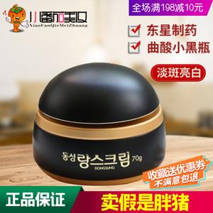 Hàn Quốc Đông Star Dược phẩm 琅 曲 小 小 小 RANNCE Tàn nhang Cream Spot Whitening Acne In 70G