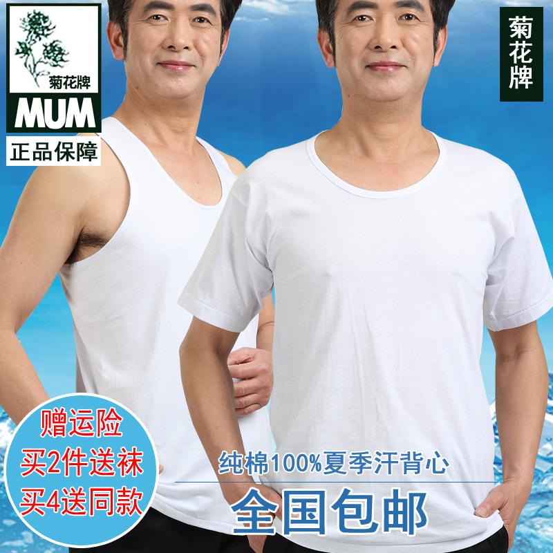 Hoa cúc thương hiệu vest nam cotton cũ áo sơ mi trắng cổ tròn ngắn tay áo trung niên đồ lót lỏng kích thước lớn mùa hè