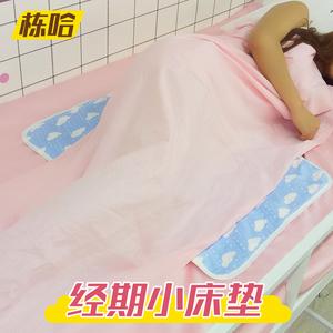 Dongha bông dành cho người lớn nệm nhỏ 褥 kinh nguyệt sinh lý thời gian pad dì mat rò rỉ- bằng chứng có thể giặt bé cách nhiệt pad