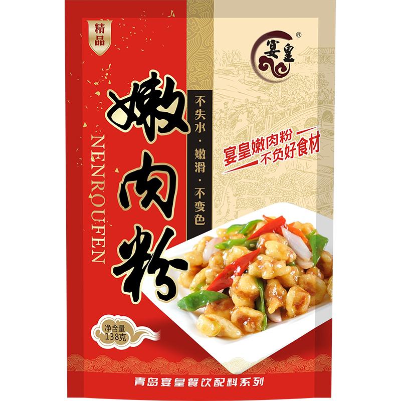 嫩肉粉商用家用食用特级腌制烧烤专用鲜嫩牛肉腌料鱼肉调味松肉粉