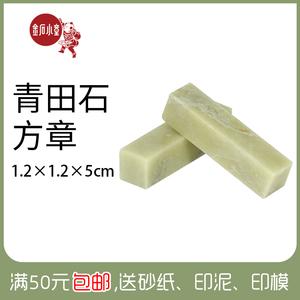 Qingtian đá vuông chương 1.2 * 1.2 * 5 in đá chương chất liệu đá đá khắc đá con dấu thực hành chương chất liệu sơn và thư pháp chương