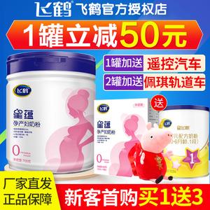 [Hàng loạt tươi] Feihe Xingyun sữa mang thai bột mang thai cho con bú sữa mẹ sữa bột công thức 700 gam