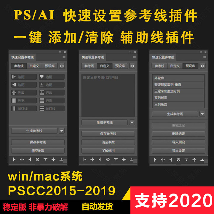 【S536】2019PS AI参考线辅助扩展插件GuideGuide v5.0.16中文版网页UI设计神器