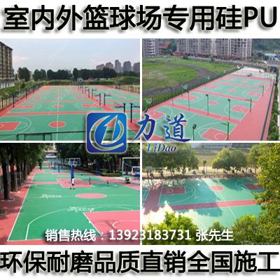 杰锐 绿草地 硅PU(SPU)球场材料 硅pu篮球场 硅pu塑胶 硅pu地面
