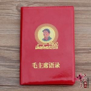 Bộ sưu tập màu đỏ Chủ tịch Mao của báo giá phiên bản Trung Quốc Mao Trạch Đông lựa chọn quà lưu niệm Red Book 244