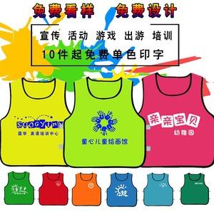 Mẫu giáo vest trẻ em tùy chỉnh in ấn học sinh tiểu học quảng cáo tuyên truyền đầu vest vest in logo nhỏ vest
