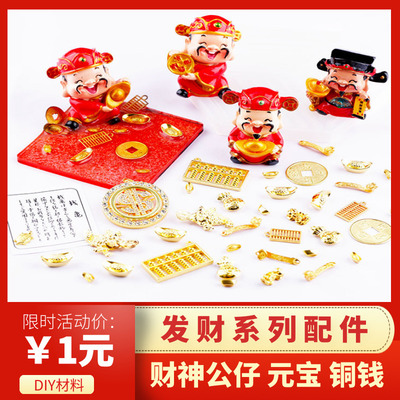 taobao agent Crystal Epoxy diy handmade jewelry accessories Fortuna gold and silver mini ingot metal filling material package