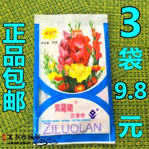 Đích thực Violet Aloes Bột 50 gam Túi Kiểm Soát Dầu Hoàn Thiện Bột Kem Che Khuyết Điểm Bột Bột 3 Túi
