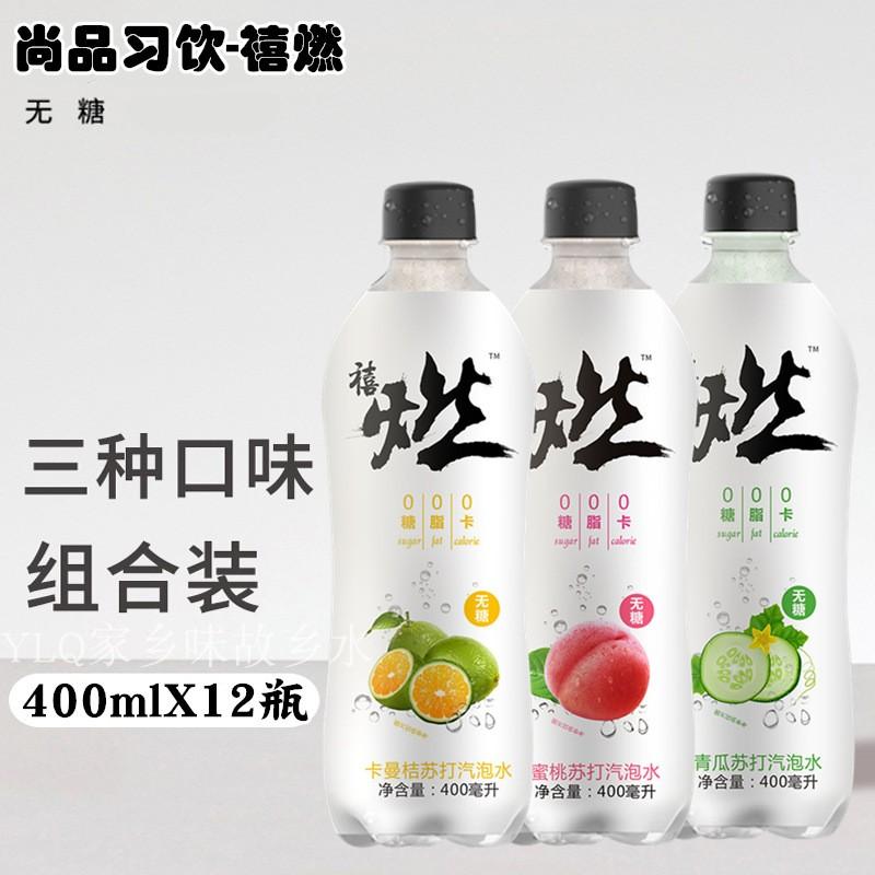 0糖0脂0卡+水果味+气泡~12瓶x400ml 尚品习饮 禧燃 无糖0脂苏打气泡水
