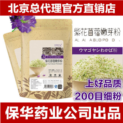 500gYPFEN Alfalfa Powder 苜蓿 芽 苜蓿 苜蓿 粉 粉 Auth Authentic ChongQing Specialty Hot and Sour Instant Noddle 238g * 5 Bags
