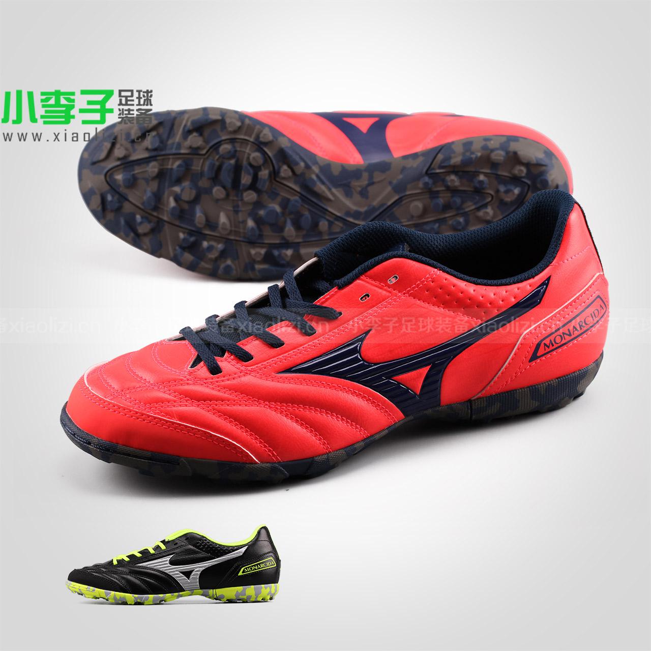 Ít mận: truy cập chính hãng Mizuno MONARCIDA FS cỏ nhân tạo TF bị hỏng móng tay giày bóng đá nam
