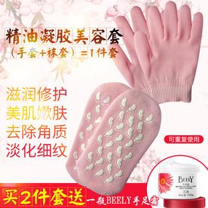 New Hand Mask Mặt Nạ Chân Cổ Găng Tay Vớ Vẻ Đẹp Dầu Gel Socks Rắn Ướt Tay Chăm Sóc Bàn Chân