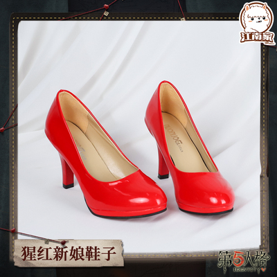 taobao agent Jiangnan family fifth personality cos perfumer scarlet bridal shoes cosplay accessories