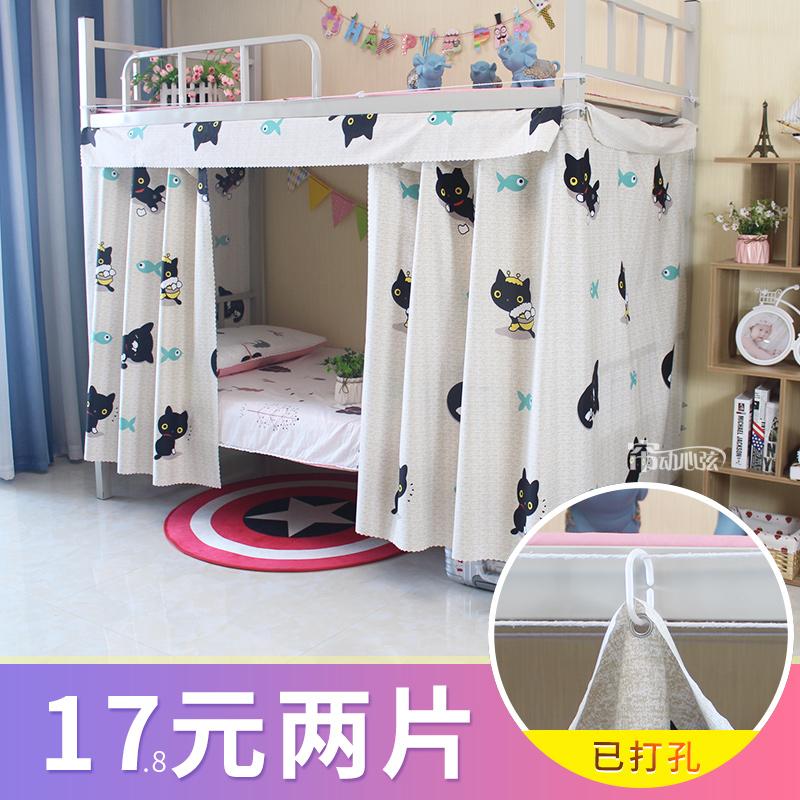 Cao đẳng giường rèm ký túc xá ký túc xá shading đơn giản gió thoáng khí vải rèm chàng trai và cô gái bunk giường giường đơn