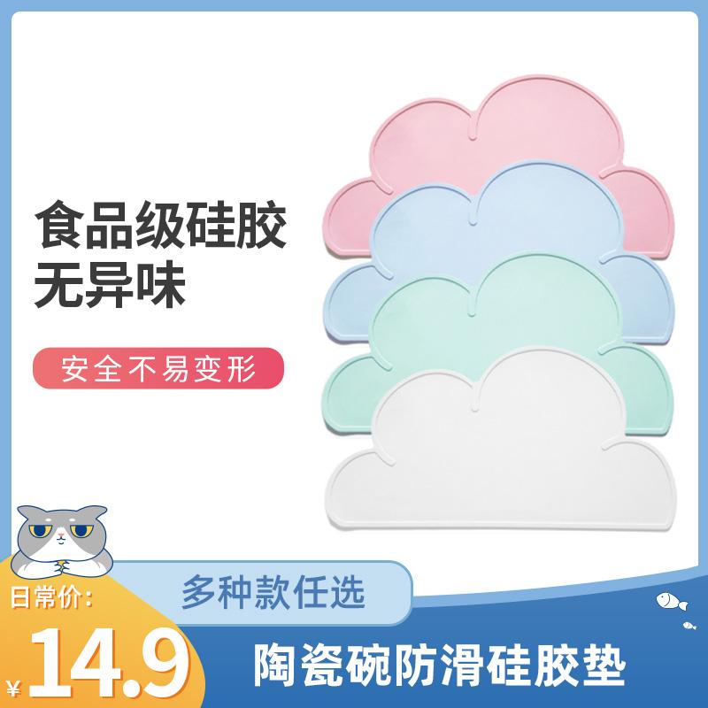 乐迪宠物云朵餐垫 硅胶防滑垫子 猫咪狗狗通用陶瓷碗垫 宠物用品