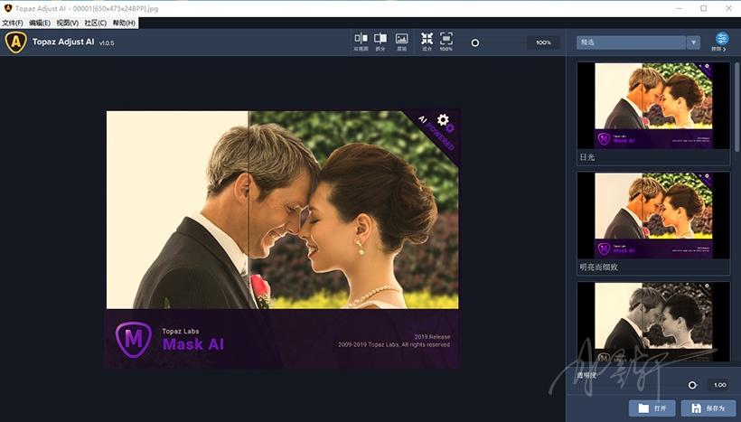 【S816】Topaz Adjust AI 1.0.5人工智能HDR渲染滤镜汉化版插件