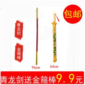 Thanh kiếm bằng gỗ màu xanh lá cây thanh kiếm rồng trẻ em tre thanh kiếm gỗ Qinglong thanh kiếm kho báu kiếm taekwondo võ thuật chiến đấu Kendo dao đồ chơi