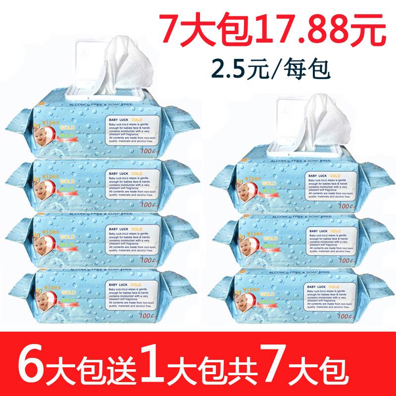 Khăn lau bé 100 bơm bao gồm trẻ sơ sinh bé lau tay mông không có mùi thơm khăn lau 7 túi lớn