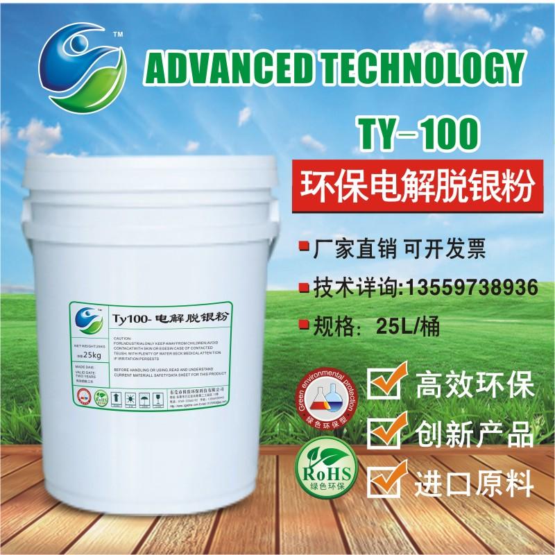 TY-100 环保电解脱银