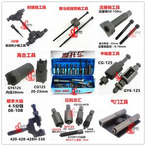 Sửa chữa xe máy công cụ, công cụ sửa chữa, công cụ đặc biệt cho chất lượng xe máy công cụ (boutique)
