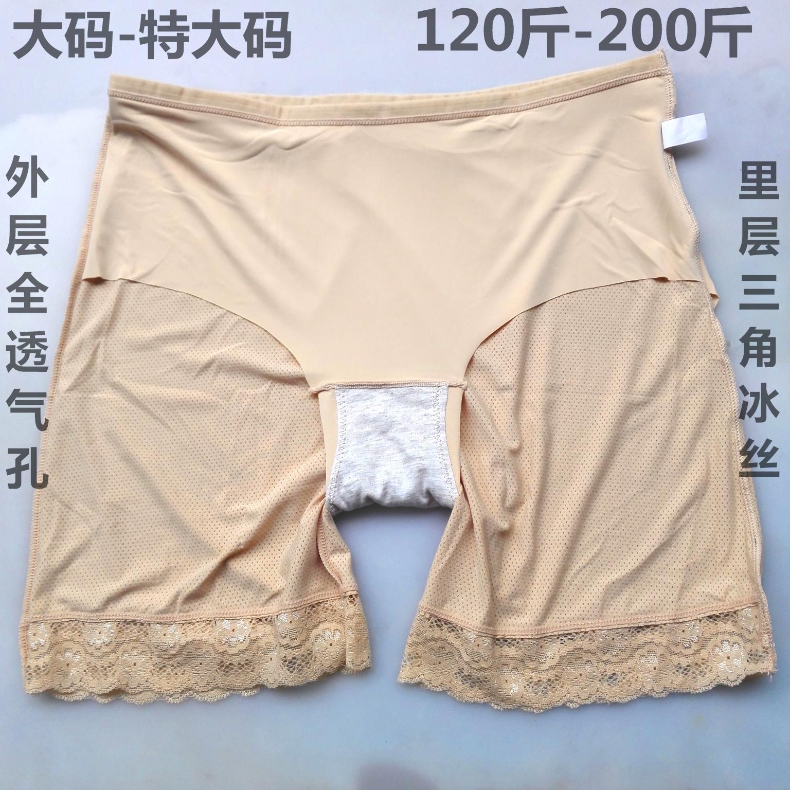 Cực lớn mã an toàn quần với băng lụa tam giác đồ lót hai trong một chống ánh sáng cơ sở boyshort ren chất béo MM