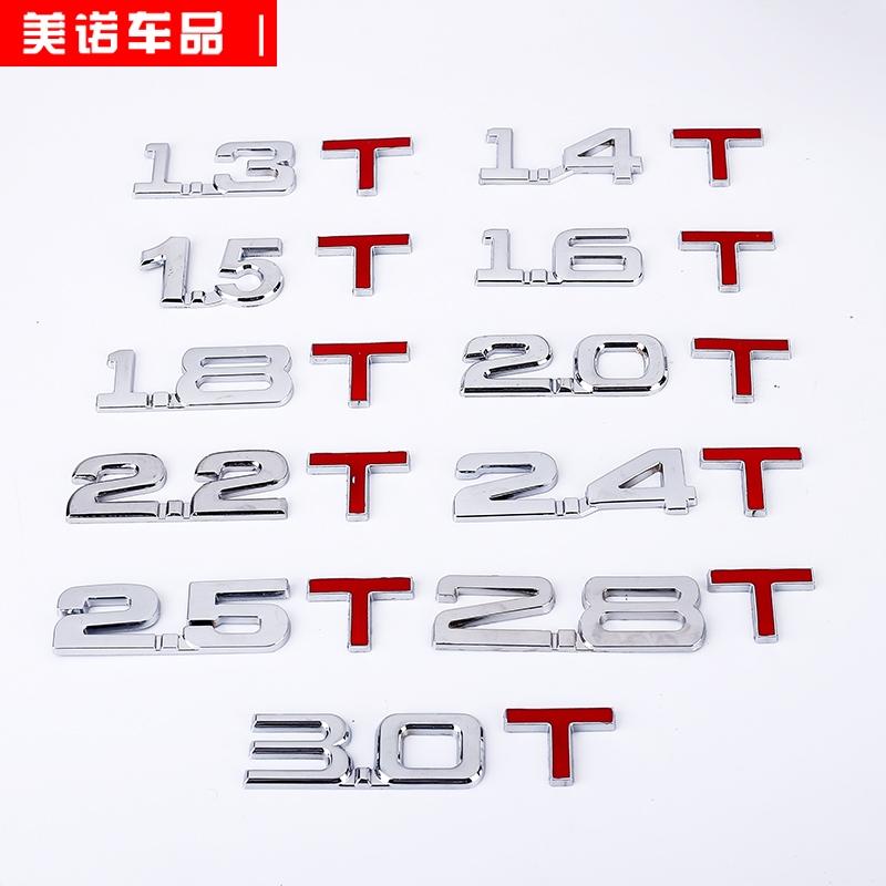 汽车排量标1.4T1.8T2.0T3.0T2.0L2.4L3.0L金属改装排量车贴车尾标_淘宝优惠券
