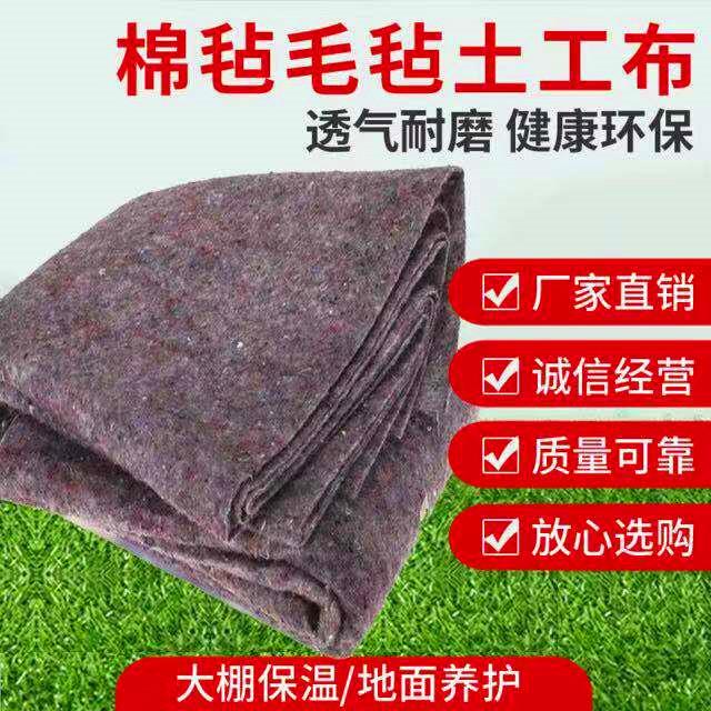 土工布毛毡公路养护除草布保湿无纺布黑心棉家具包装大棚保温毯