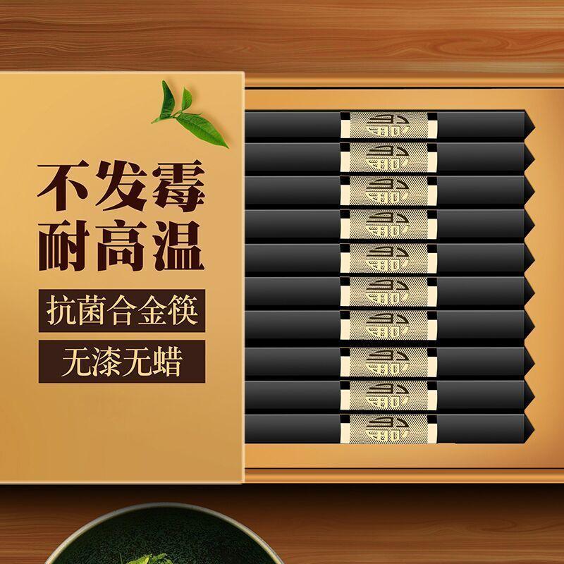 全霸合金筷子家用酒店防滑防霉耐高温抗菌