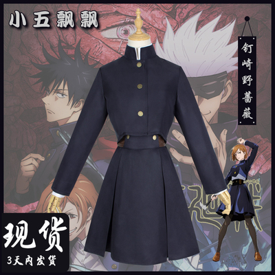 taobao agent Little five fluttering anime spells return to battle cos Nagizaki wild rose daily Japanese school uniforms cosplay costumes in stock