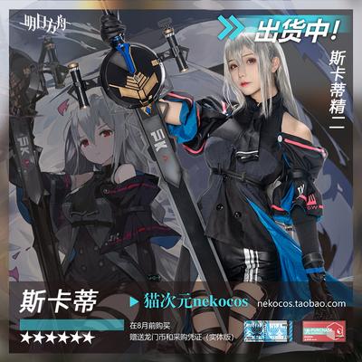 taobao agent Spot cat dimension【Tomorrow's Ark】Skadi cos fine two costume cosplay custom sky fire amia