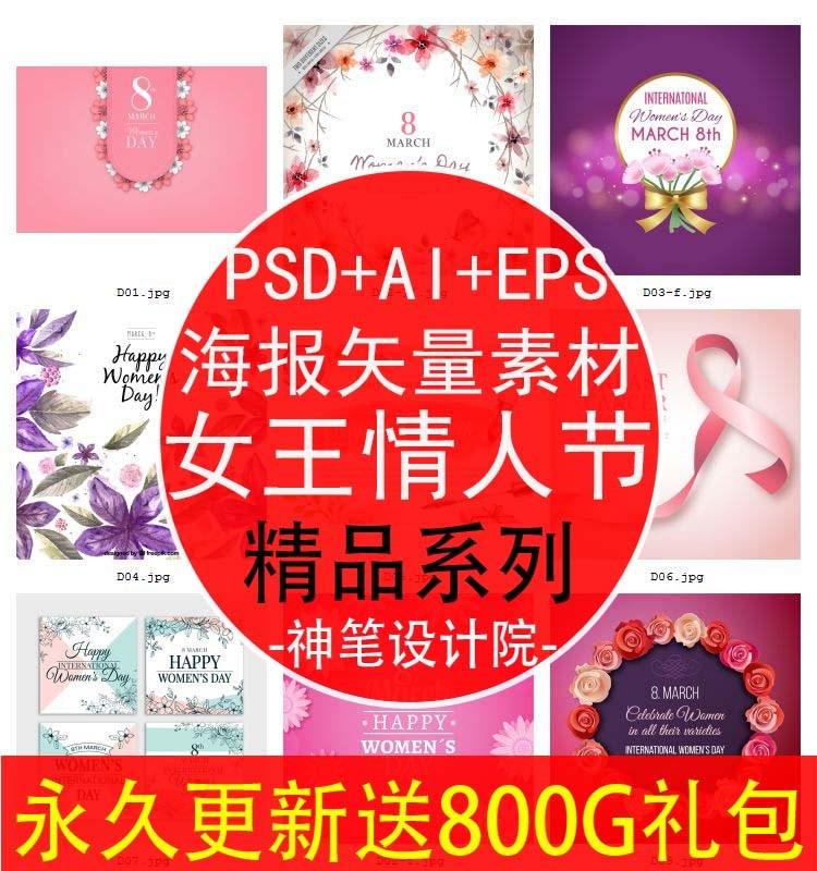 P531#三八女王节女神节海报矢量设计素材下载 母亲节卡通人物背景