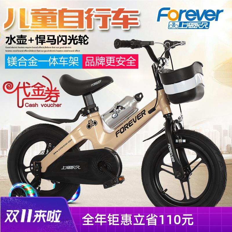 Xe đạp trẻ em vĩnh viễn 2-3-4-6-7-8-9-10 tuổi bé trai bé gái xe đạp xe đẩy hợp kim magiê - Con lăn trượt patinet / trẻ em