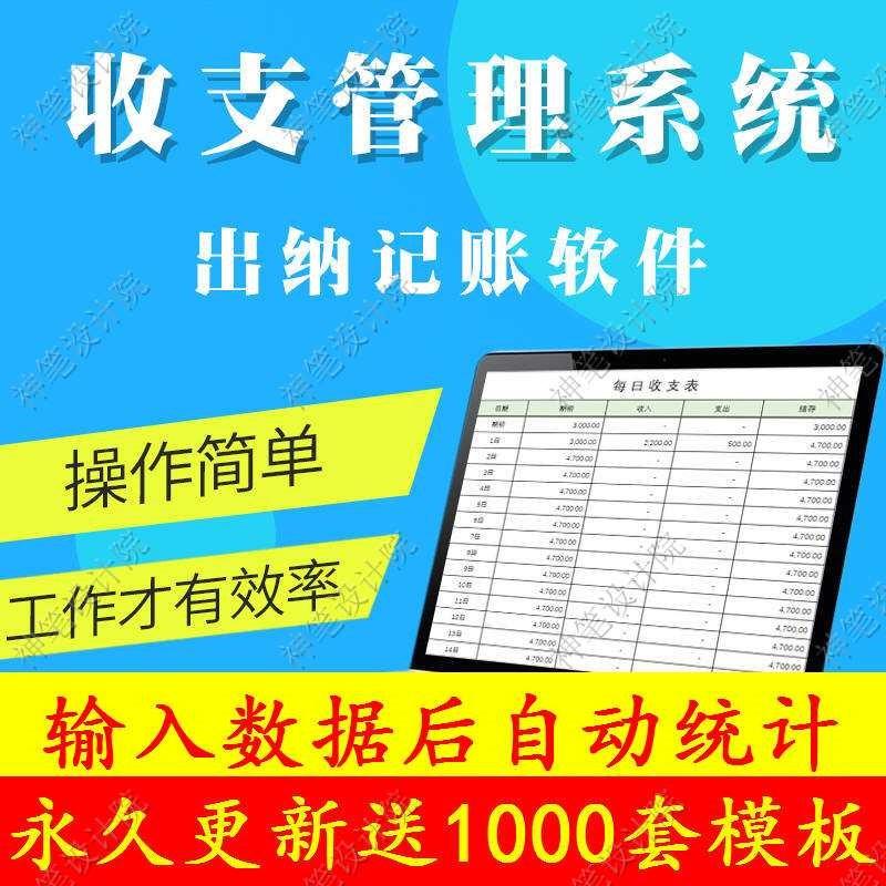 出纳记账软件 EXCEL自动模板现金做账本 明细收支表格报告单报表