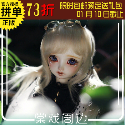 taobao agent 【Tang Opera BJD Doll】Million 4 points 1/4【DK】Free shipping gift package