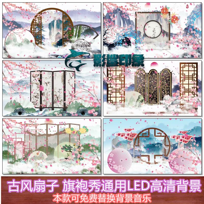 中国风 梦里水乡 MV动态扇子伞古风 旗袍秀通用LED高清背景视频