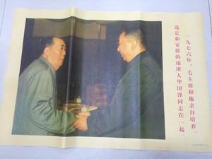 Bộ sưu tập màu đỏ chân dung Chủ tịch Mao năm 1976 và người kế nhiệm ông, Đồng chí Hua Guofeng