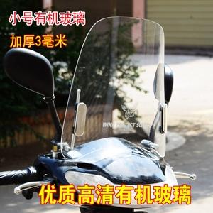 Nâng cao dày cong chùm nam xe tay ga phía trước kính chắn gió xe điện không ướt plexiglass trong suốt Honda