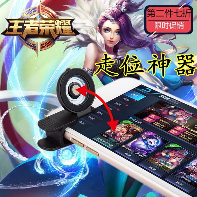 Vua vinh quang xử lý điện thoại di động trò chơi rocker cốc hút để gửi clip Android Apple trò chơi di động dành riêng đi bộ tạo tác