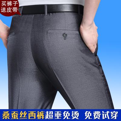 Mùa hè phần mỏng quần lụa nam lỏng thẳng trung niên người đàn ông ăn mặc quần miễn phí vận kinh doanh bình thường phù hợp với quần