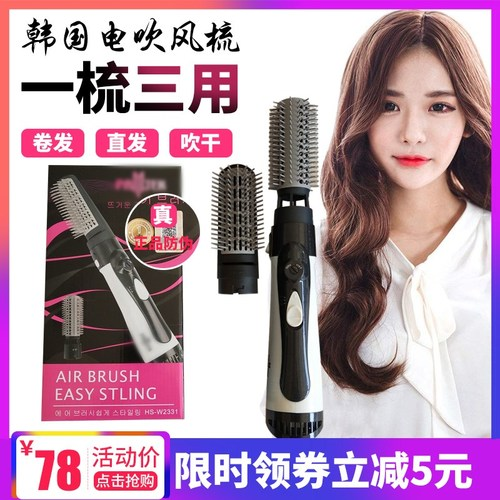 The new style of Korean comb type multi-function hair dryer machine blows to comb integral whole curl hair to keep to button up a household-use shape inside the hair stick - intl